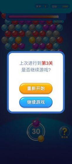 泡泡龙赚赚赚红包版截图4