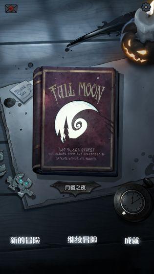 月圆之夜九游版截图3