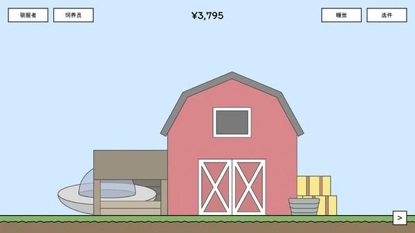 畜牧业截图1