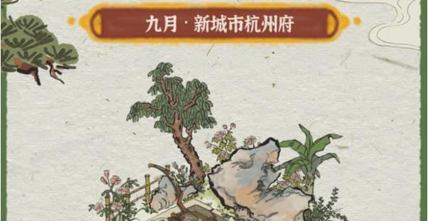 江南百景图怎么解锁杭州-杭州府上线时间一览