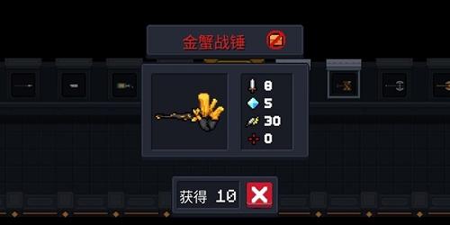 元气骑士金蟹战锤怎么得-金蟹战锤获得方法