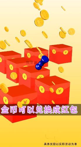 跳一跳赚钱游戏无广告版截图1