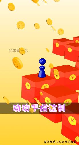 跳一跳赚钱游戏无广告版截图3