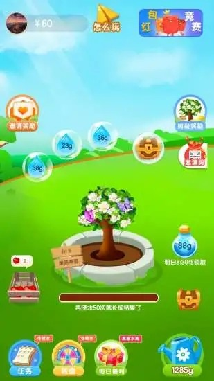 开心果果园截图4