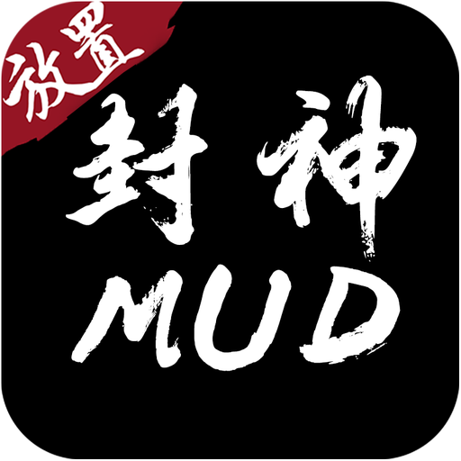 封神MUD破解版