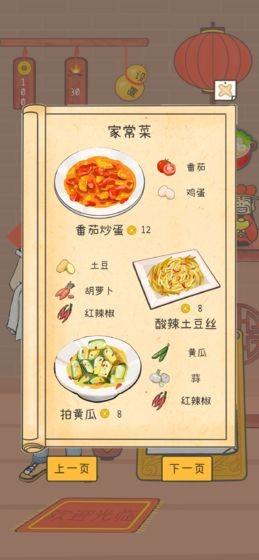 梦想中餐厅截图1