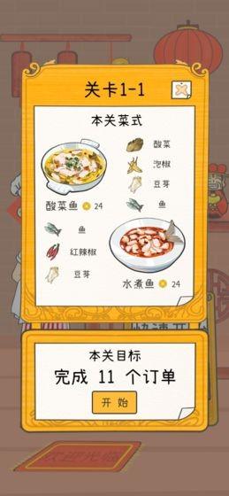 梦想中餐厅截图2