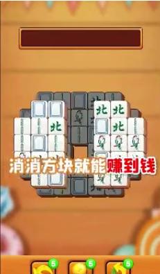 方块消消消赚钱游戏截图3