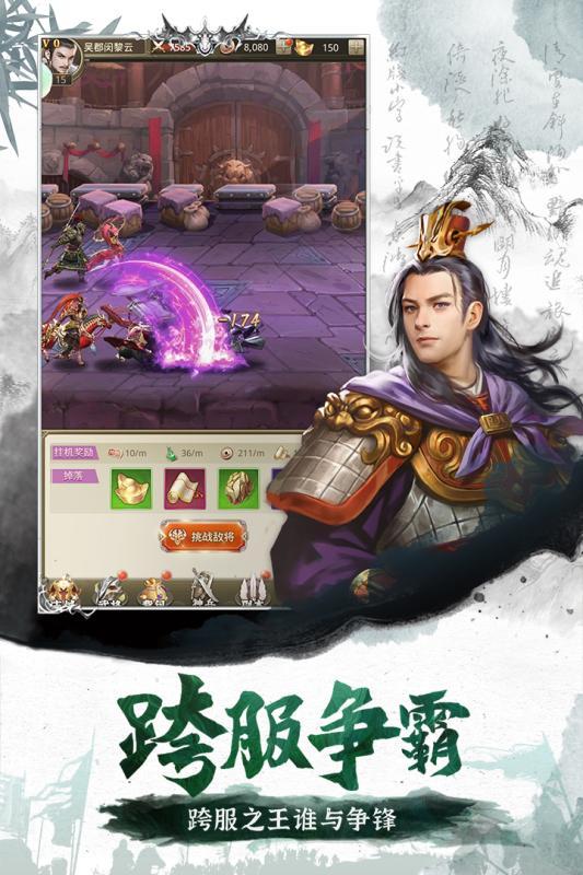 百龙霸业放置三国红包版截图2