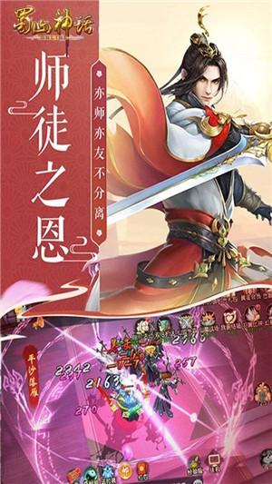 蜀山神话bt版截图2