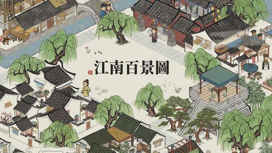 江南百景图剪子标志有什么含义-剪子标志代表了什么意思