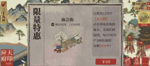 江南百景图庙会街有什么用-江南百景图庙会街作用介绍