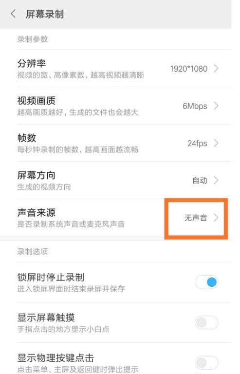 手机录屏为什么没有视频的声音-手机录屏怎么将视频的声音录进去