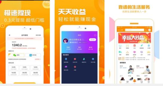 真正免费能赚钱的app推荐