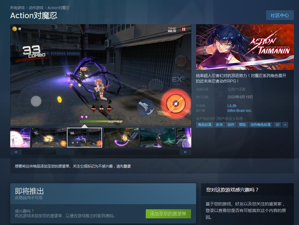 ARPG游戏《Action对魔忍》已上线steam-上市日期指日可待