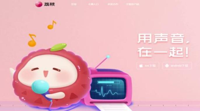 荔枝app赚钱介绍