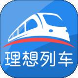 理想列车app