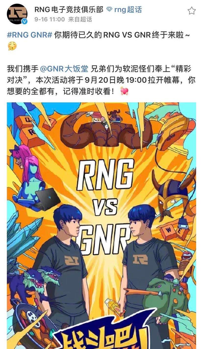 英雄联盟RNGvsGNR比赛相关内容介绍