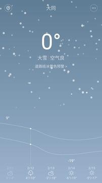 miui天气截图4