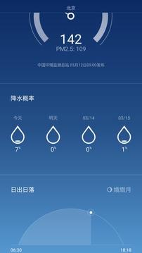 miui天气截图2