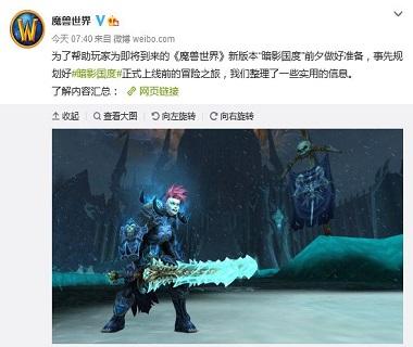 魔兽世界新版本暗影国度内容发布