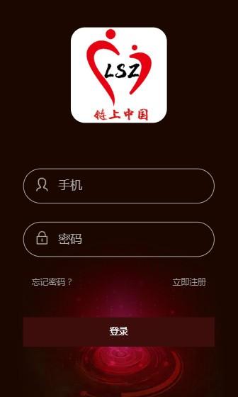 LSZ链上中国截图1