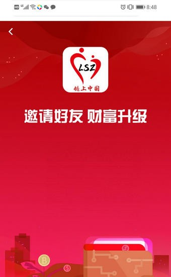 LSZ链上中国截图3