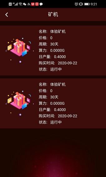 LSZ链上中国截图4