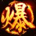 烈焰龙城360版