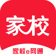家校e网通
