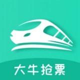 大牛火车票v1.0.7