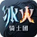 冰火骑士团v1.0.1