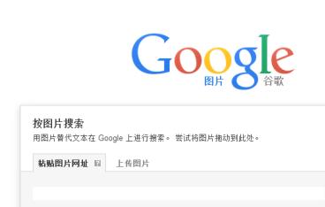 谷歌以图搜图怎么上传图片