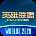 S10英雄联盟全球总决赛门票免费摇号平台