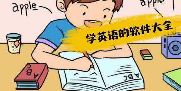 学英语的软件大全