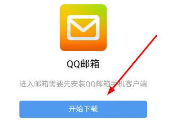 手机qq邮箱在哪里打开