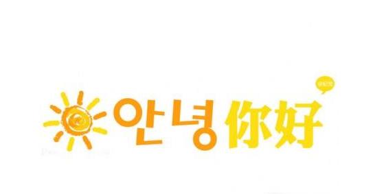 适合学韩语的软件