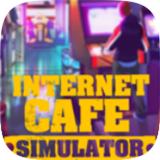 网吧老板模拟器v1.4