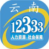 云南人社12333v2.07