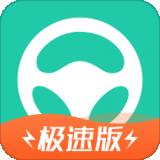 元贝驾考极速版v3.1.1