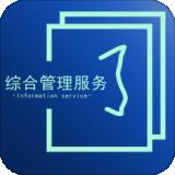 综合管理服务v1.3.0