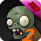 植物大战僵尸2完美攻略v4.1.0