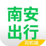 南安出行司机端v1.2.3