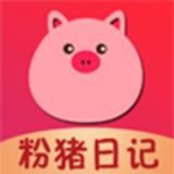 粉猪日记v5.0