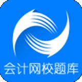 中华会计网校题库v8.0.7