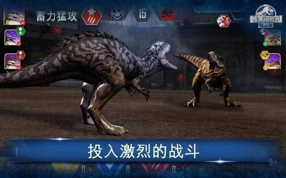 超级进化侏罗纪世界截图2