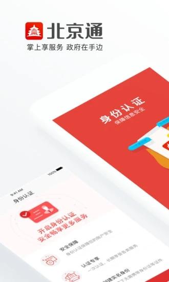 北京电子居住证线上展示平台截图1