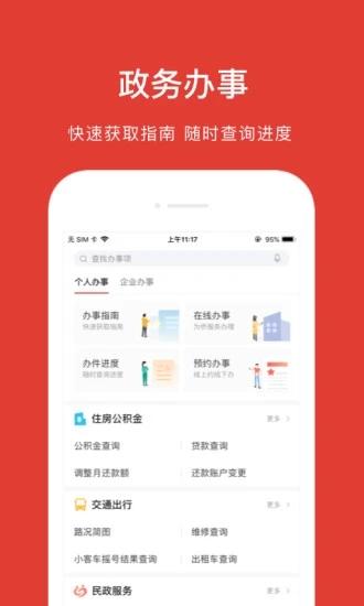 北京电子居住证线上展示平台截图3