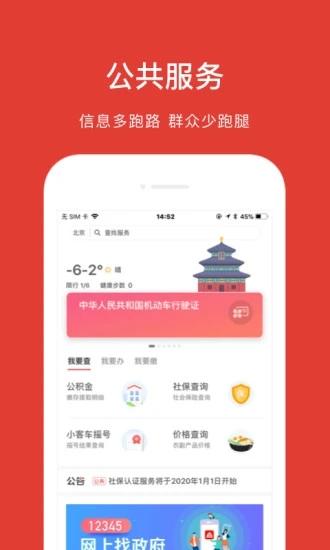 北京电子居住证线上展示平台截图5