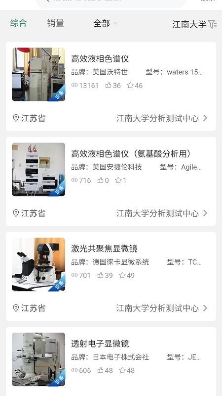 创新资源共享平台App截图2